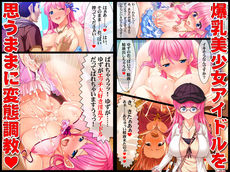 純情アイドル どすけべプロデュース〜星空ゆずの種付け搾乳計画書〜 前編のサンプル画像1