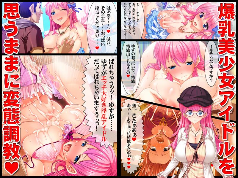 純情アイドル どすけべプロデュース〜星空ゆずの種付け搾乳計画書〜 後編のサンプル画像1