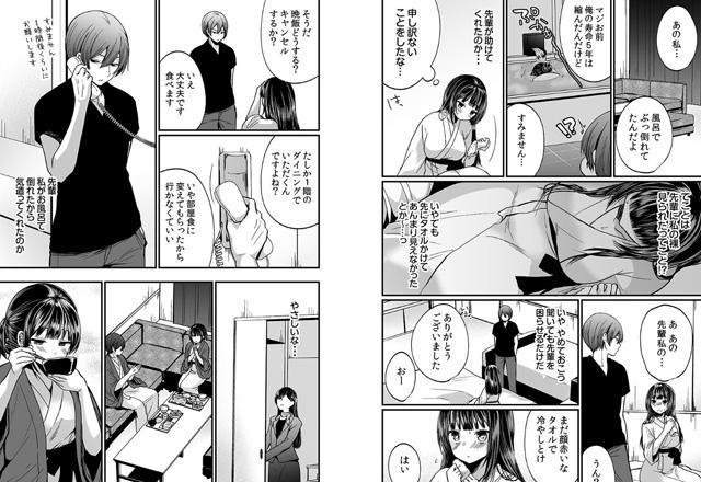 「イカされすぎて調査ムリぃ…!」潜入!噂の快感マッサージ店 【8】のサンプル画像1