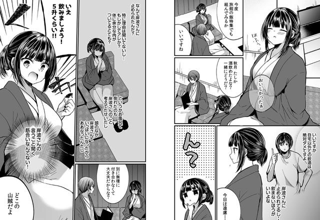 「イカされすぎて調査ムリぃ…!」潜入!噂の快感マッサージ店 【8】のサンプル画像
