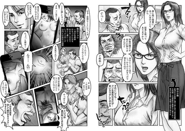 セックス漬けに堕ちた人妻 〜鬼畜教師の卑劣な罠〜 【1巻】のサンプル画像