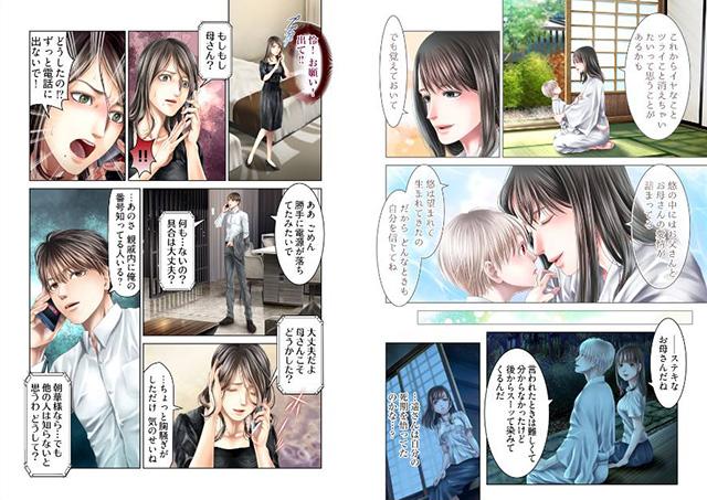 孕みの契約 〜閉ざされた白蛇の館〜 【14巻】のサンプル画像1
