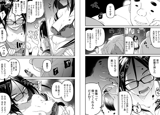リョナキング 【vol.10】のサンプル画像
