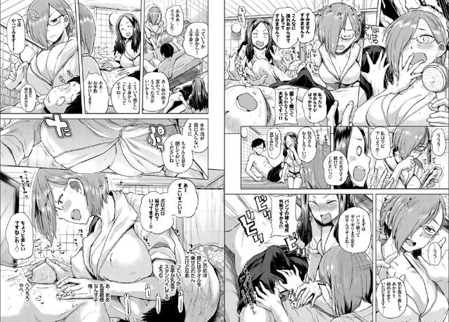 働くお姉さんの秘蜜 〜休日は温泉へGO★編〜のサンプル画像1