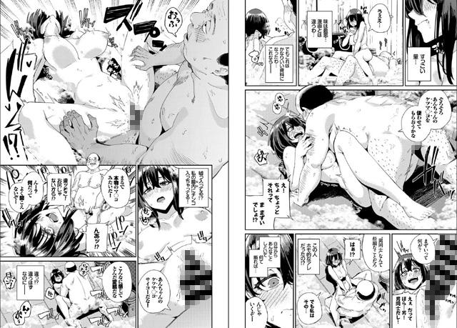 働くお姉さんの秘蜜 〜休日は温泉へGO★編〜のサンプル画像2