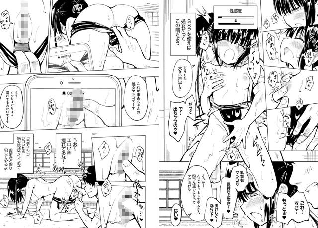 セックススマートフォン 〜ハーレム学園性活〜のサンプル画像