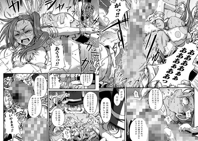 二次元コミックマガジン ふたなり微リョナ 雑魚メス勃起を破壊陵辱Vol.2のサンプル画像1