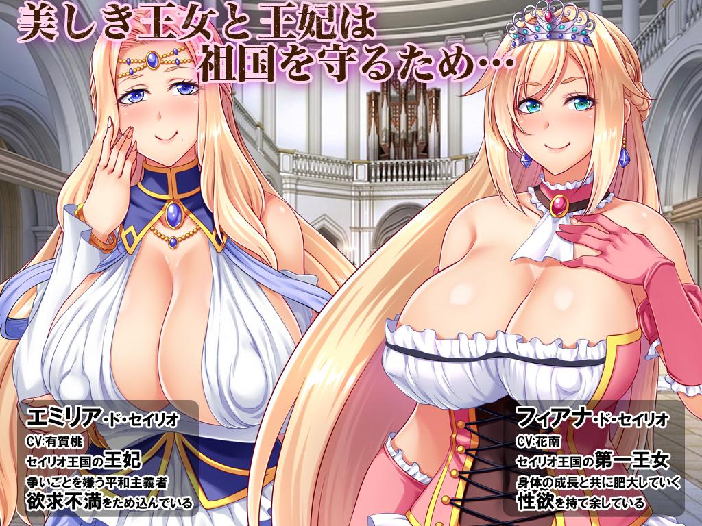 売国王姫〜堕落のメス豚母娘〜のサンプル画像2