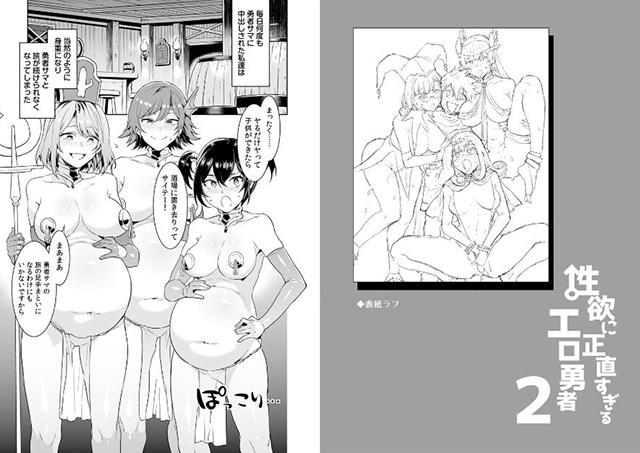 性欲に正直すぎるエロ勇者 【2巻】のサンプル画像1