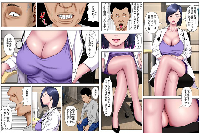 セックスしないと死ぬ病 〜発病したらセックスは義務〜(フルカラー) 【5】のサンプル画像2