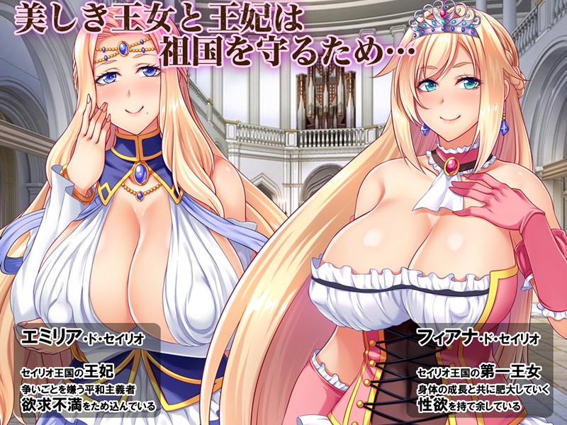 売国王姫〜堕落のメス豚母娘〜 前編のサンプル画像