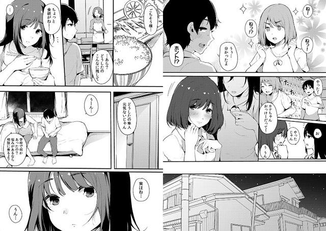 弟にエロ漫画と同じ事をされちゃうお姉ちゃんの話 【8巻】のサンプル画像