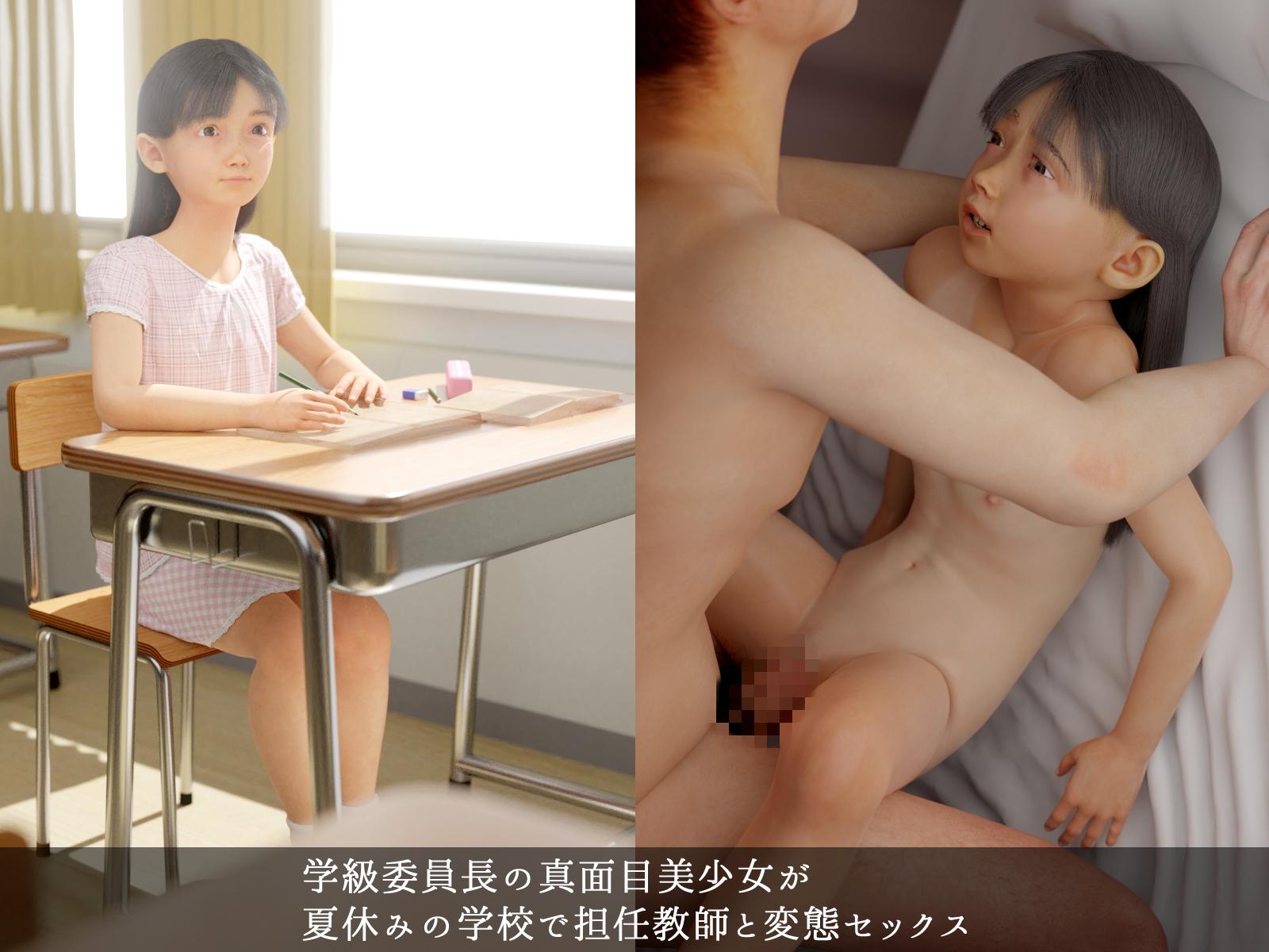 美少女と先生の秘密の夏期講習のサンプル画像3