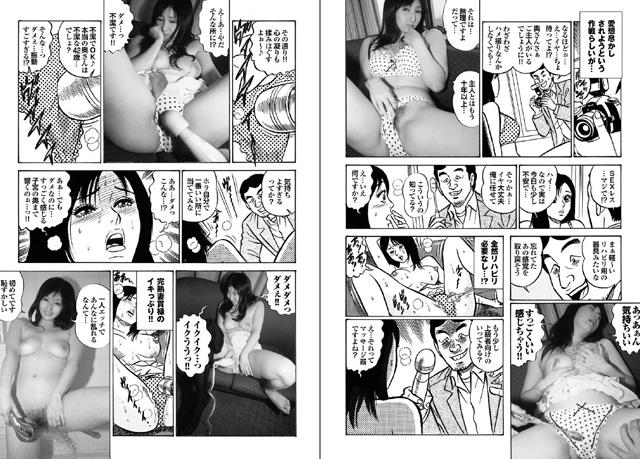 萌えあがる若妻 応募ヌード&SEX 【8th.edition】 写真合体コミック素人ハメ撮り現場報告のサンプル画像2