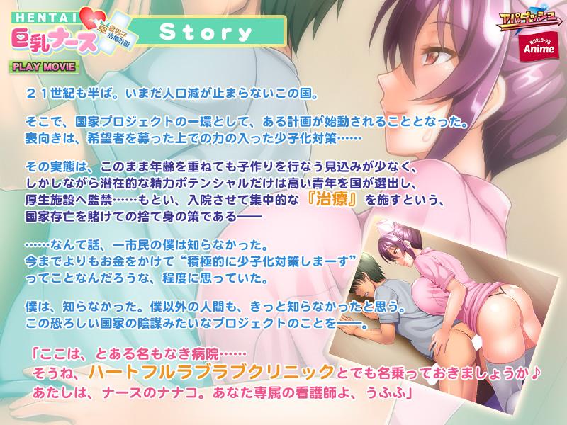 HENTAI巨乳ナース〜草食男子、治療計画!?PLAY MOVIEのサンプル画像2
