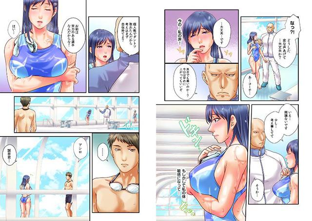 ウチって恋愛禁止だよね? 〜専属マッサージ師に寝取られる水泳女子〜 (フルカラー) 【3】のサンプル画像2