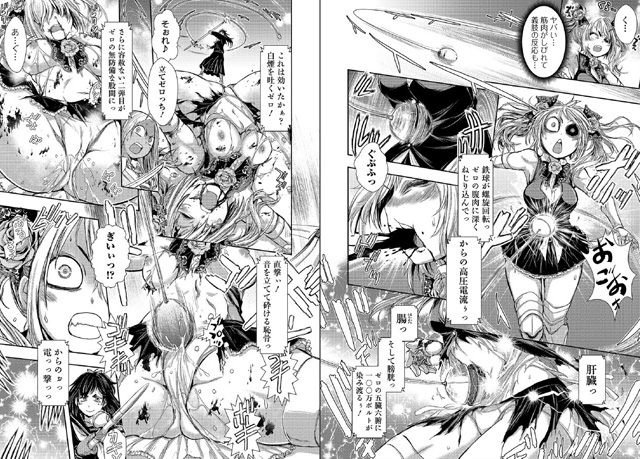 リョナキング 【vol.12】のサンプル画像2