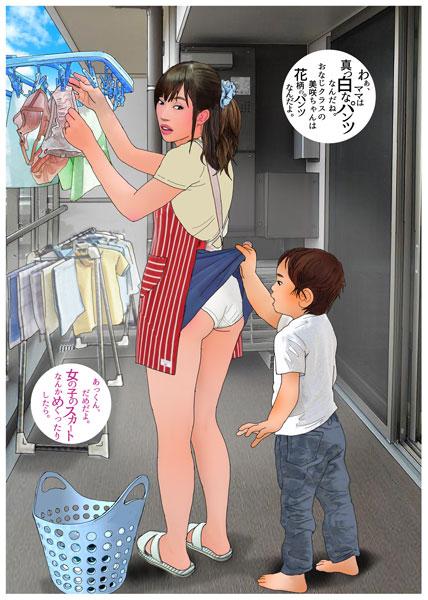 淫想絵本「ママが僕の精子で孕むまでの日々」のサンプル画像1