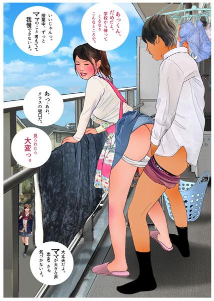 淫想絵本「ママが僕の精子で孕むまでの日々」のサンプル画像3