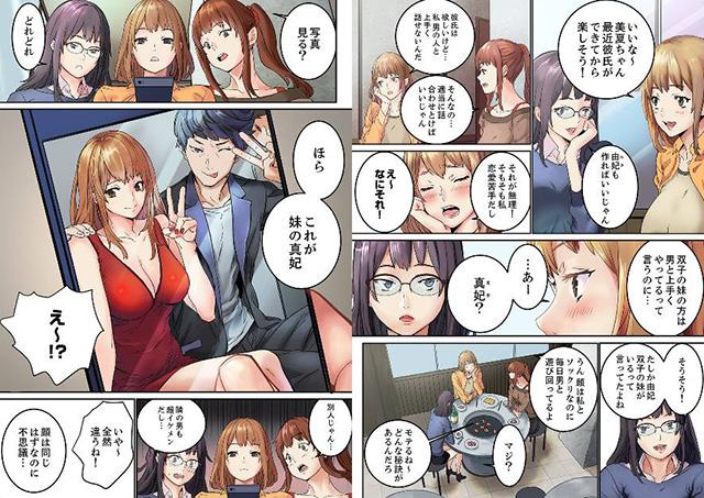 「私だって…恋とSEXがしたい」24歳、初めての相手は…妹のセフレ!? 【デラックス版】のサンプル画像