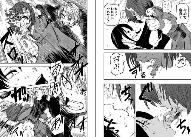 リョナキング 【vol.13】のサンプル画像