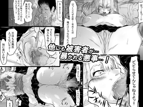 いじめっ娘 肉便器化 改造計画 〜拉致姦禁お仕置き編〜のサンプル画像