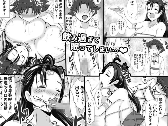 泥酔卑弥呼さまの搾精収穫祭 〜倭国の姫を睡眠姦〜のサンプル画像