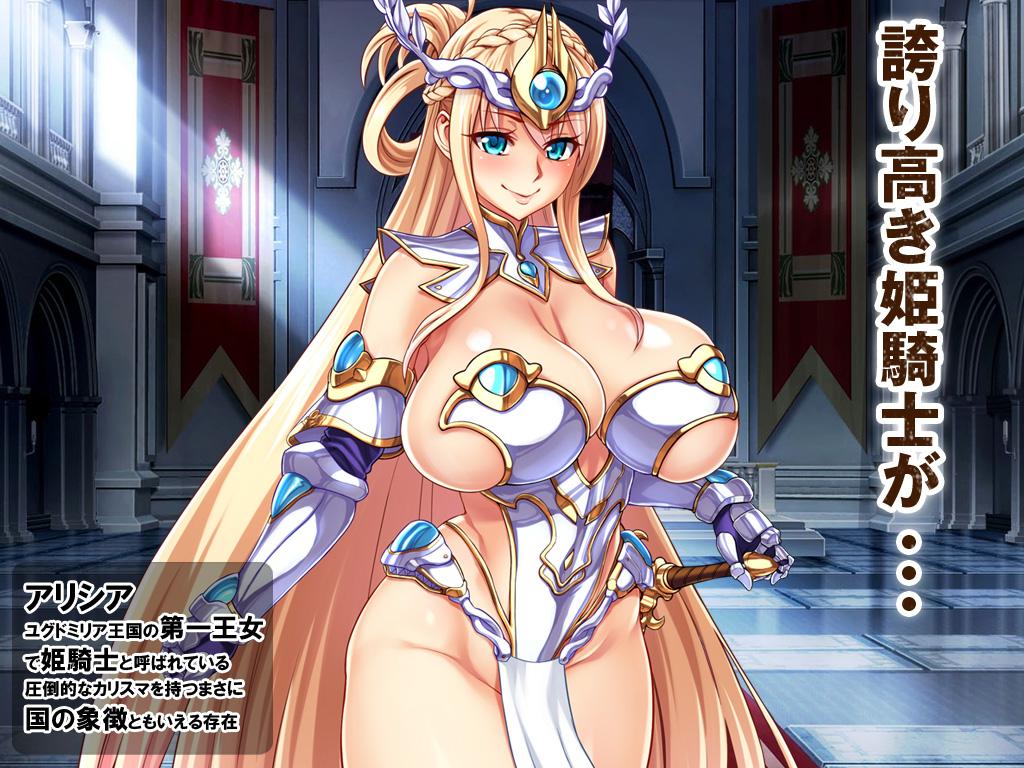 姫騎士ド下品敗北人生〜淫辱のブザマ奴隷〜 前編のサンプル画像