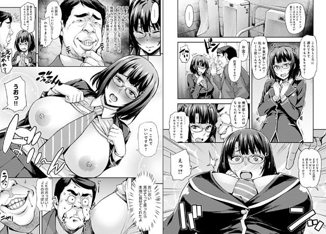 J系制服女子えっちしよ 〜濃厚性交ハメハメどっぴゅん〜のサンプル画像1