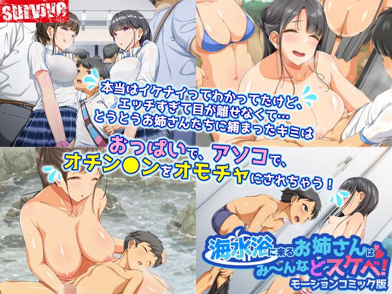海水浴に来るお姉さんはみ〜んなどスケベ! モーションコミック版のサンプル画像2