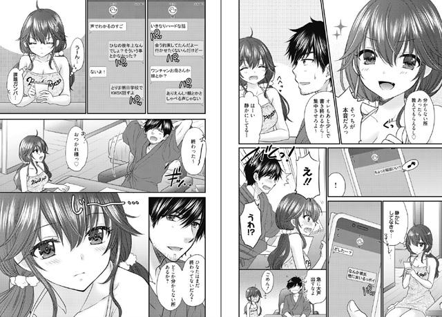 恋愛ファンクション 【第10回】のサンプル画像