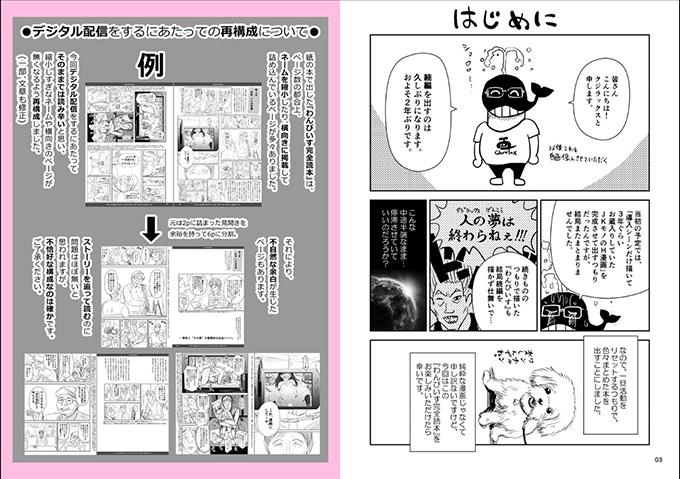 わんぴいす 〜美少女捕獲し、日本一周〜 【3巻】のサンプル画像