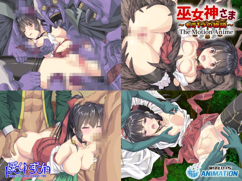 巫女神さま 〜もう1つの物語〜 The Motion Animeのサンプル画像3