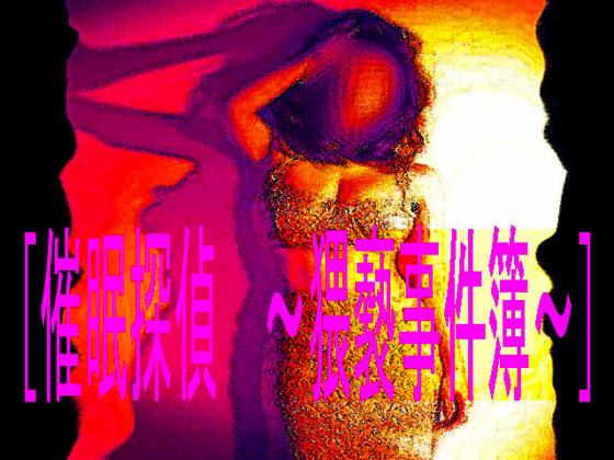 [催眠探偵 〜猥褻事件簿〜]