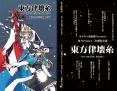 東方律壊糸-invinciblbonds-