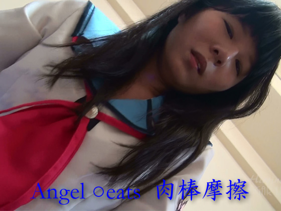 Angel ○eats 肉棒摩擦